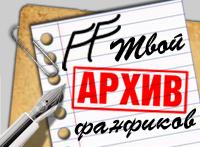 http://blog.ru.fanfiktion.net/wp-content/uploads/2014/01/80048868.jpg